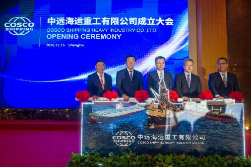 The Opening Ceremony of COSCO Shipping Heavy Industry Co., Ltd.