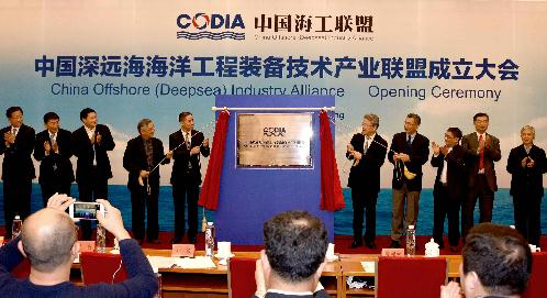China Offshore (Deepsea) Industry Alliance was established