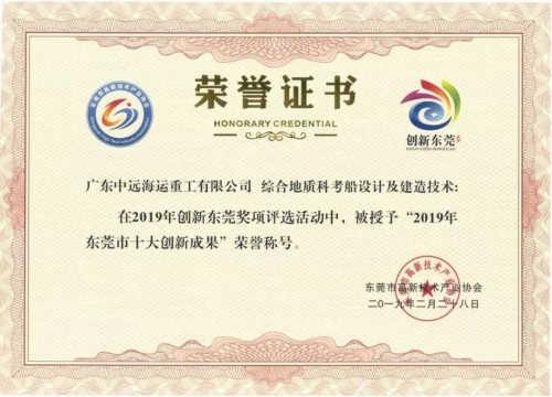 """2019 top 10 innovative achievements of dongguan city"" awarded by Comprehensive Geological Survey Ship, which is built by COSCO SHIPPING Heavy Industry (Guangdong) Co.,Ltd."